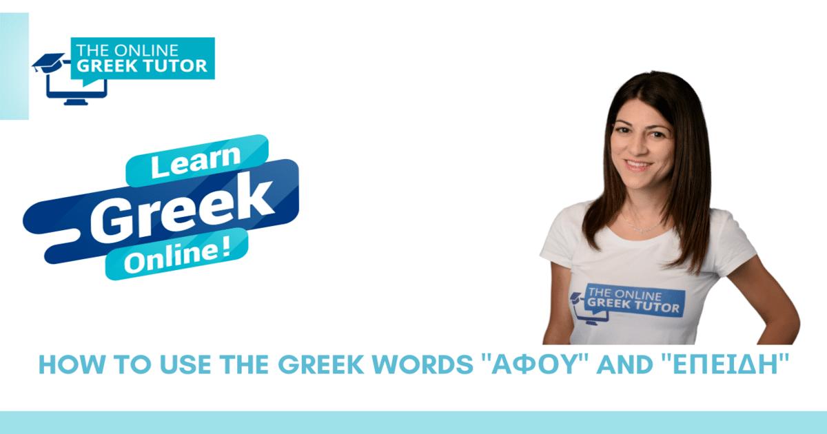 how-greek-afou-epeidi