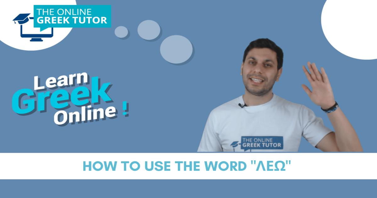 how-use-word-leo
