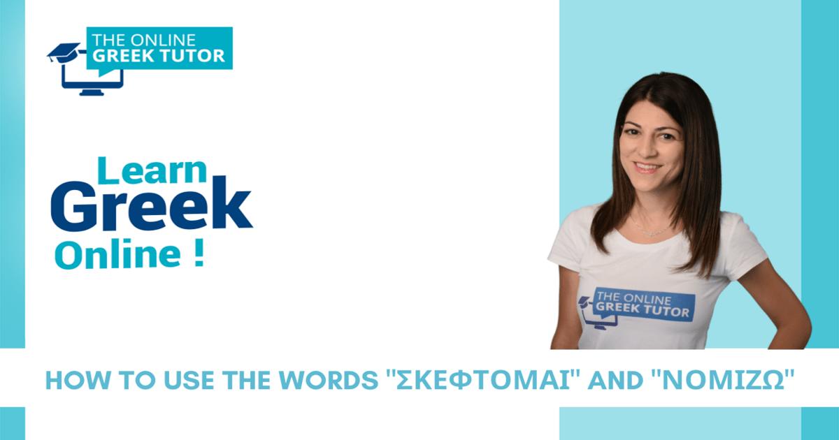 how-use-words-skeftomai-nomizo