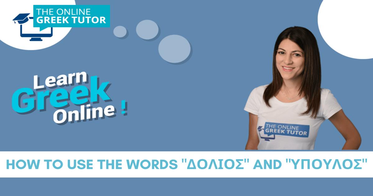 how-use-words-dolios-ypoylos